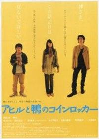 Ahiru_to_kamo_no_koinrokka