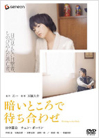 Kuraitokorodemachiawase_3