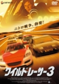 Wild_racer3
