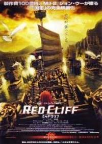 Redcliff1